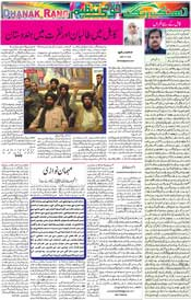 Qaumi Tanzeem Lucknow Edition