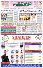 Qaumi Tanzeem Patna Edition